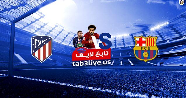 مشاهدة مباراة برشلونة واتلتيكو مدريد بث مباشر اليوم 2020/6/30 الدوري الاسباني