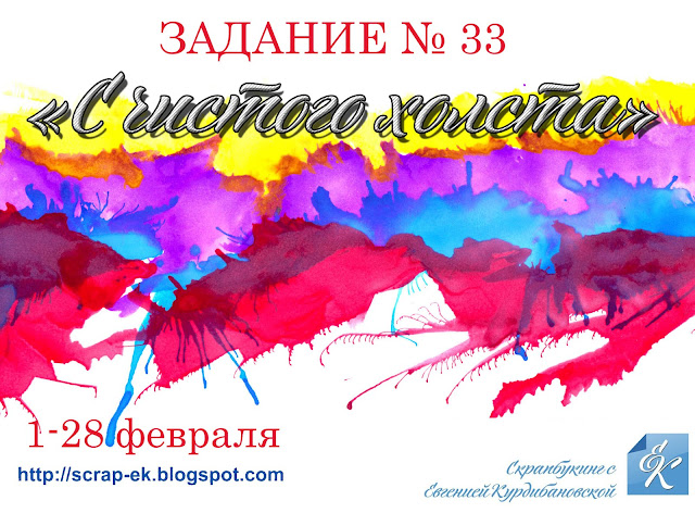 """С чистого холста"". Задание № 33."