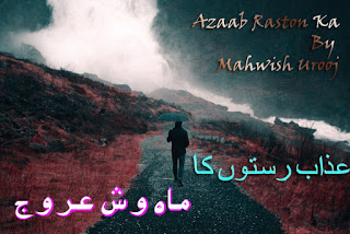 Azab Raston Ka Episode 5 By Mahwish Urooj