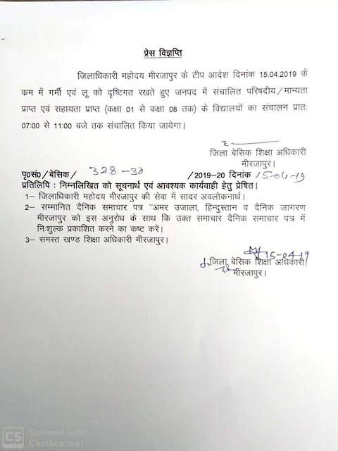 मीरजापुर ; भीषण गर्मी व लू के प्रकोप से आठवीं तक के स्कूलों के हुआ विद्यालय समय परिवर्तन, आदेश देखें