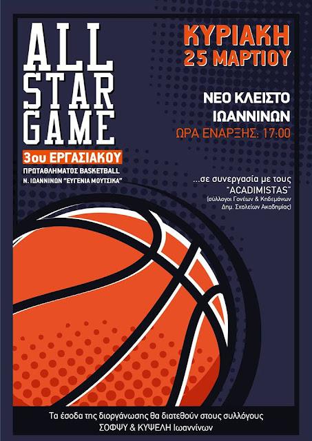 Γιάννενα: Για καλό σκοπό το All Star Game