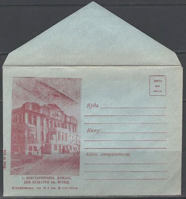 Дом культуры им. Фрунзе г. Константиновка на почтовом конверте