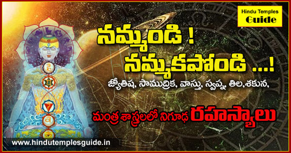 Secret of astrology ebook free download horoscope in telugu pdf secret of astrology ebook free download horoscope in telugu pdf download ccuart Gallery