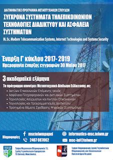 Προκήρυξη μεταπτυχιακού «Σύγχρονα Συστήματα Τηλεπικοινωνιών, Τεχνολογίες Διαδικτύου και Ασφάλεια Συστημάτων» για τρίτη συνεχόμενη χρονιά