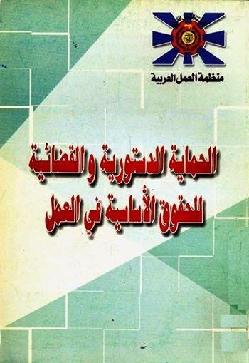 الحماية الدستورية والقضائية للحقوق الأساسية في العمل - محمود سلامة جبر pdf