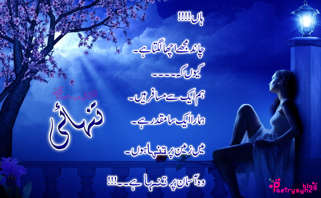 Alone Shayari And Ghazals In Urdu Fonts Best Romantic Love Poems