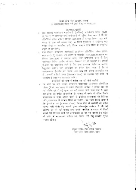 BPSC-CDPO-pre-Admit-card-official-notice-1