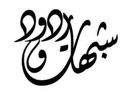 شبهة المرأة التي احرجت ابي حنيفة النعمان !!!!!