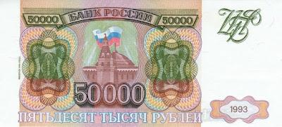 Банкнота 50000 рублей 1993 года