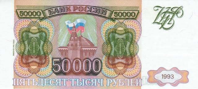 Аверс 50000 рублей 1993 года
