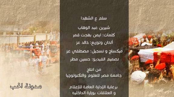 كلمات اغنية سلم على الشهداء شيرين عبد الوهاب Sherine Abdel