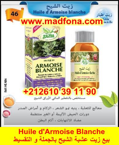 Huile d'Armoise Blanche بيع زيت عشبة الشيح بالجملة و التقسيط