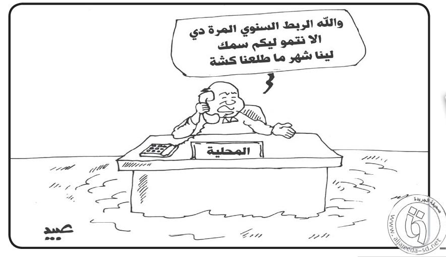 Sudan daily Network (SDN): أغسطس 2014