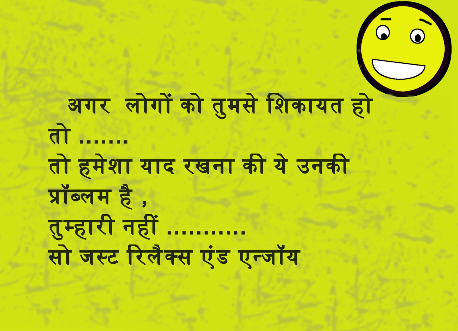 Funny Quote In Hindi