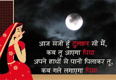 Download Free Karva Chauth 2016 Shayari For Women