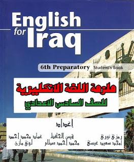 ملزمة  اللغة الانكليزية للصف السادس الأعدادي  للأستاذ قصي الحافظ