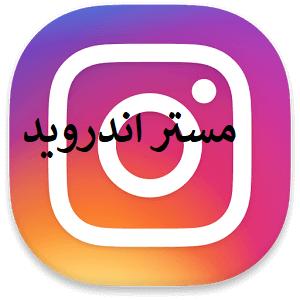تحميل برنامج الانستجرام 2018  22 Instagram للاندرويد و للايفون و للكمبيوتر مجانا