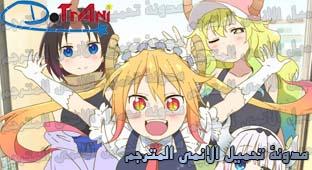 جميع حلقات انمي Kobayashi-san Chi no Maid Dragon مترجم عدة روابط