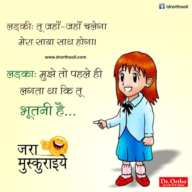 Hindi chutkule - हँसना जरुरी है