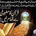 قرآن کو مضبوطی سے تھام لیں