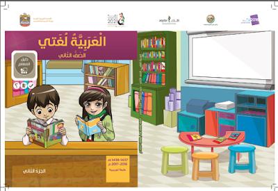 دليل المعلم في اللغة العربية للصف الثاني الفصل الدراسي الثاني 2017