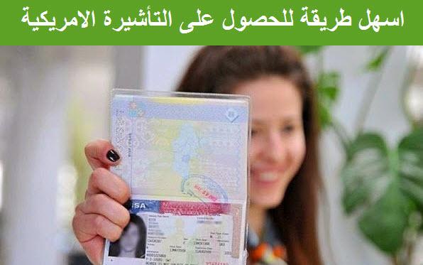 اسهل طريقة واجراءات للحصول على تاشيرة سياحة لامريكا - موقع معلومات المسافر