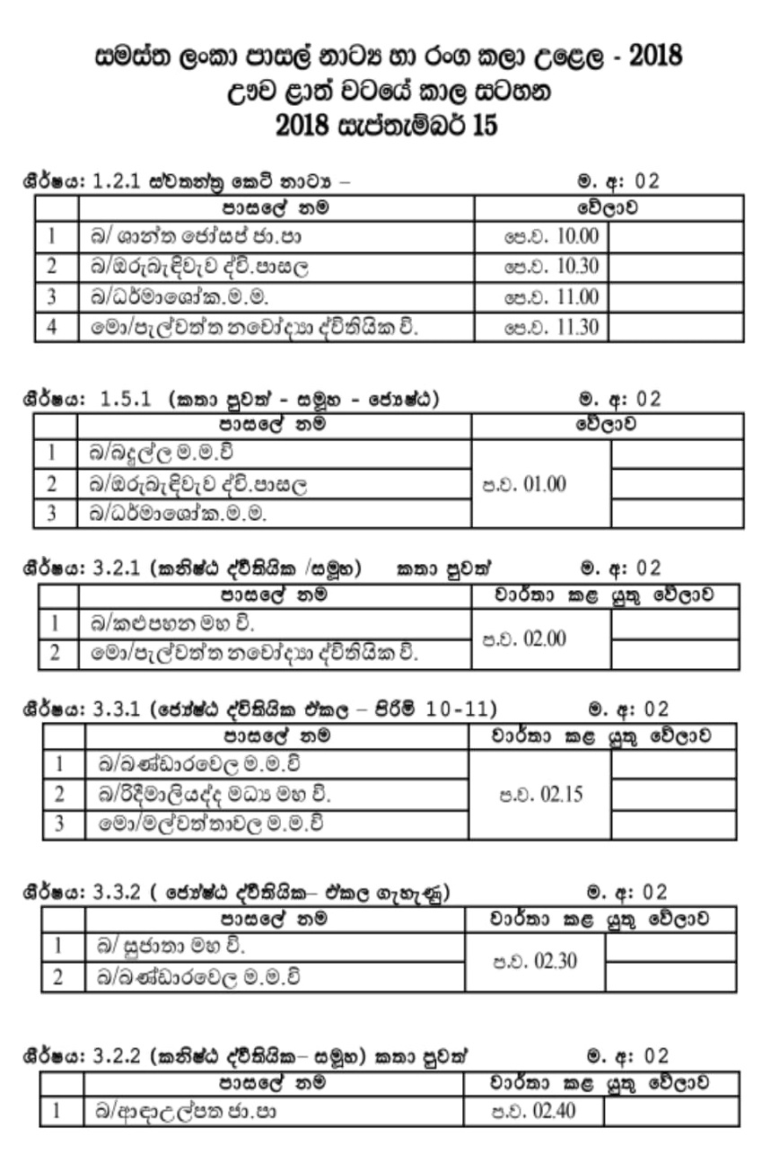 Time Table : All island Drama Competition (UVA and SABARAGAMUWA