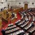 LIVE! Η ΣΥΖΗΤΗΣΗ στη Βουλή για τη Συμφωνία των Πρεσπών...
