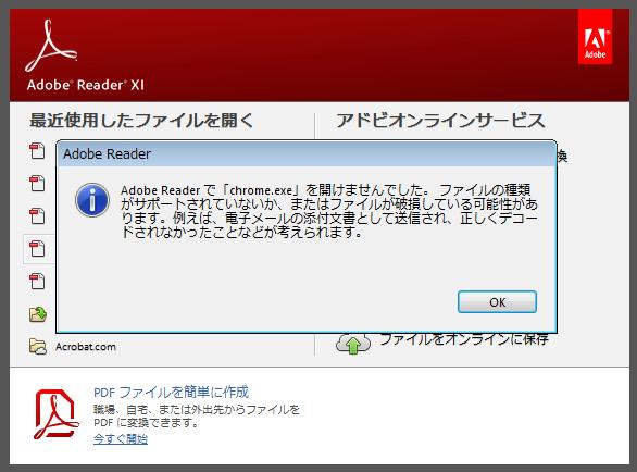 Ie pdf 開け ない