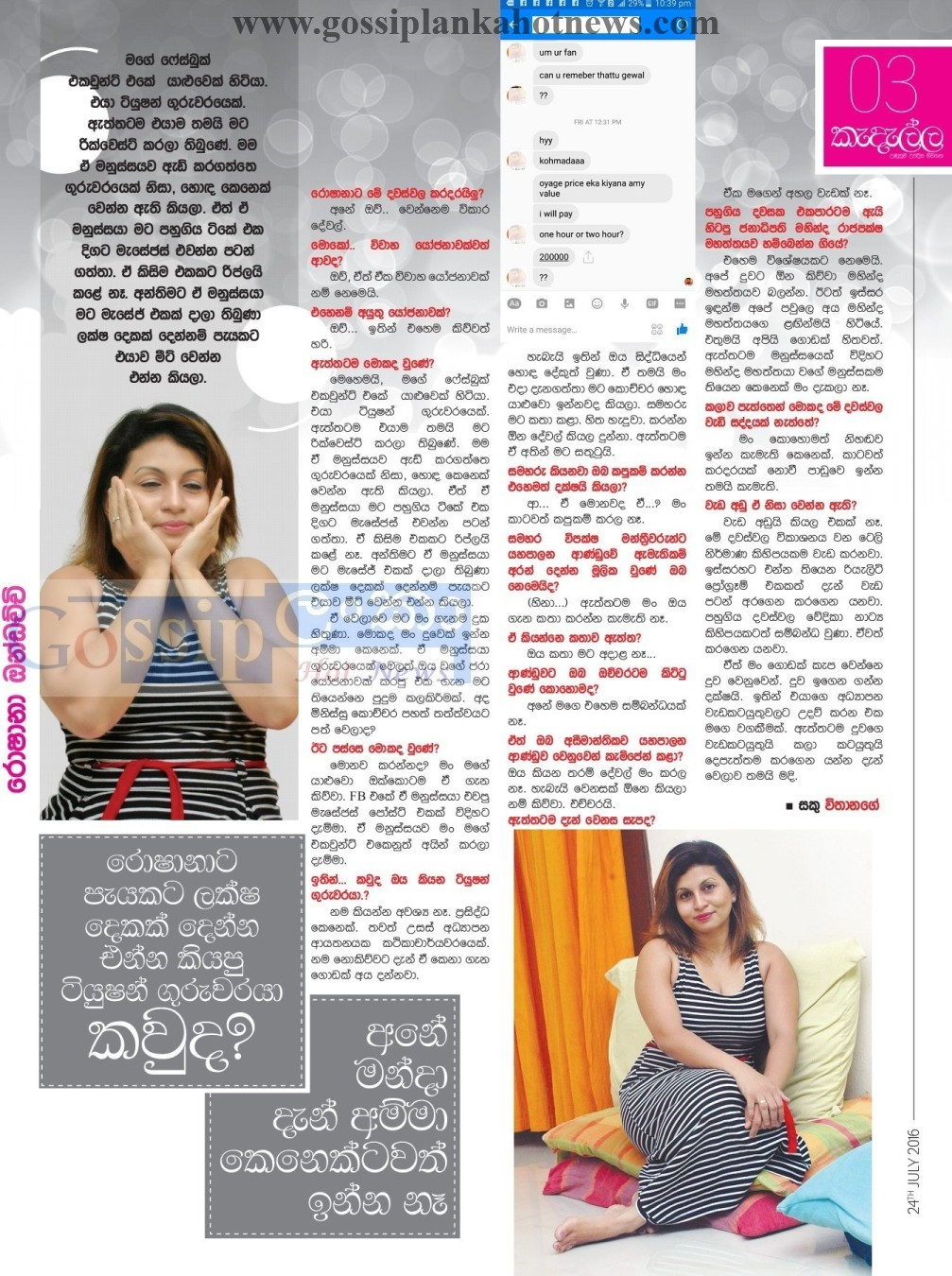 Sri Lankan Actress Chat with Roshana Ondachchi