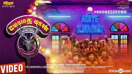 Meyaadha Maan | Address Song – Adiye S.Madhu Song with Lyrics | Vaibhav, Priya | Santhosh Narayanan