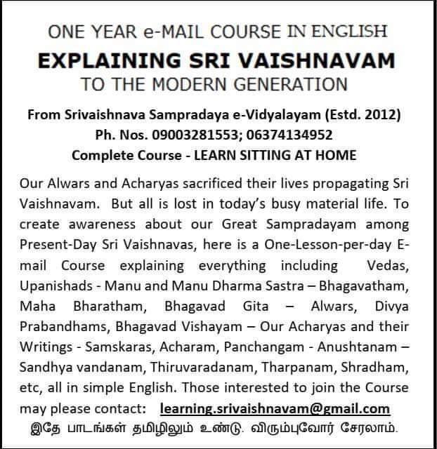 Sri Vaishnavam One Year Email Course - iKarma