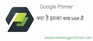 google primer kya hai