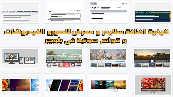 كيفية اضافة سلايدر و معرض للصورو الفيديوهات و قوائم صوتية في بلوجر