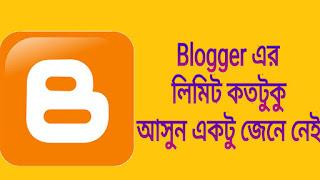 Blogger এর মধ্যে কি কি লিমিট আছে BlogSpot Limitations