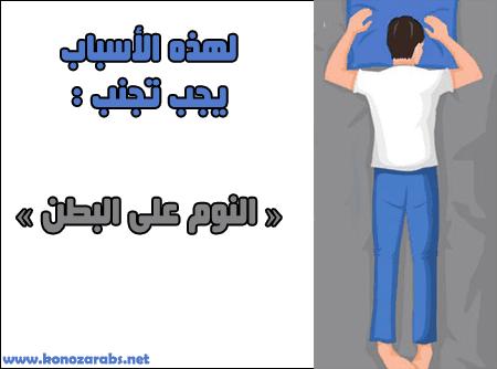 النوم على البطن-اضرار النوم على البطن