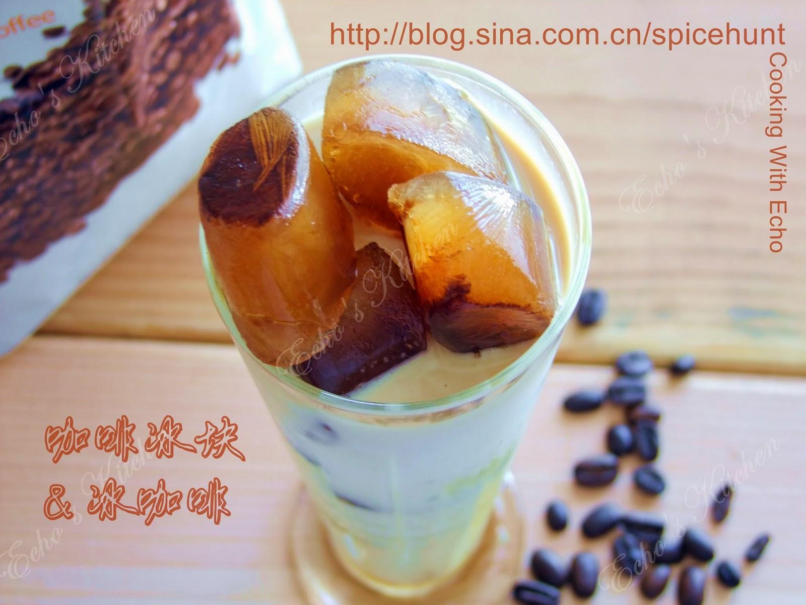 咖啡冰块 & 冰咖啡