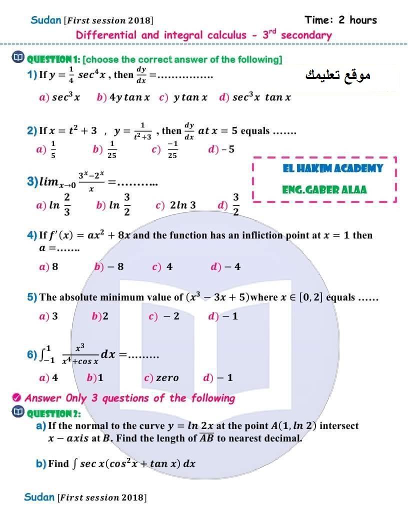 إجابة وإمتحان السودان في التفاضل والتكامل