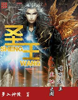 Sheng Wang Bahasa Indonesia