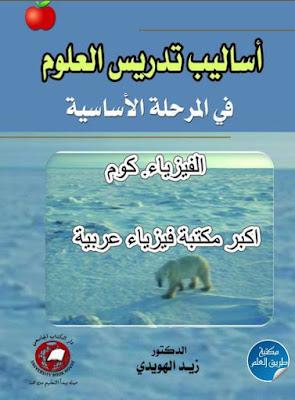 كتاب اساليب تدريس العلوم للمرحلة الاساسية pdf