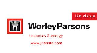 وظائف شاغرة فى شركة وورلي بارسونزفى عمان عام  2018