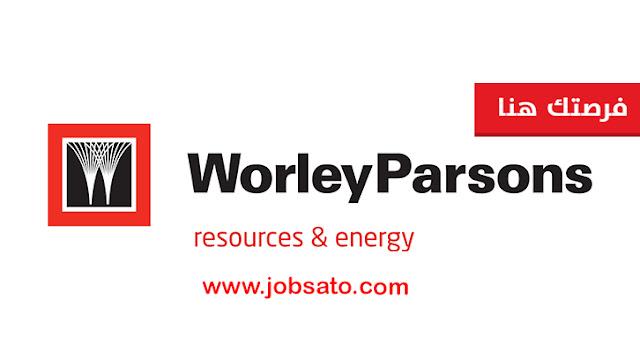 وظائف شاغرة شركة وورلي بارسونزفى %D8%B4%D8%B1