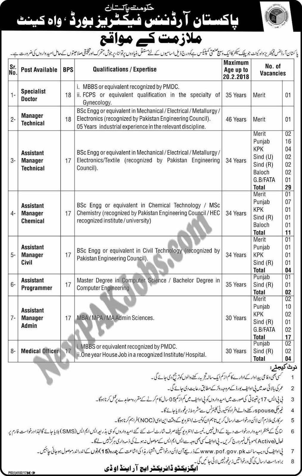 Jobs in Pakistan Ordnance Factories Govt Of Pakistan, Wah Cantt Feb 2018