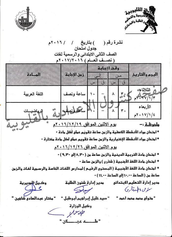 جميع جداول امتحانات 2017 محافظة القليوبية لجميع الصفوف الدراسية