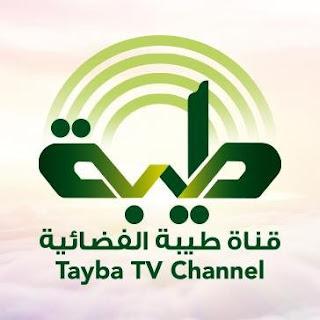 البث المباشر لقناة طيبة