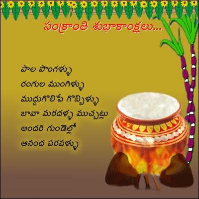excellent makar Sankranti in Hindi free download