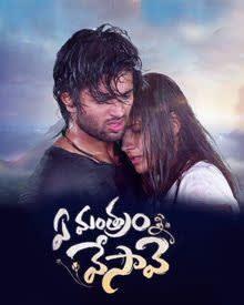 Ye Mantram Vesave (2018) Telugu 720p HDRip x264 1.4GB ESubs