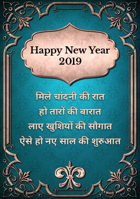 New-Year-Greeting-Card-With-Shayari