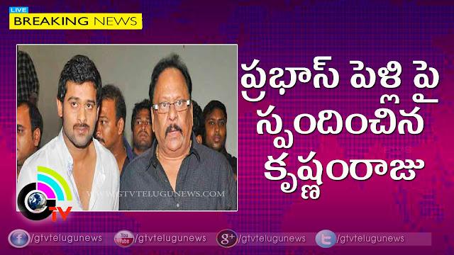 krishnam raju fires on Prabhas Marriage Rumors, Leaked Photos | Gtv Telugu news