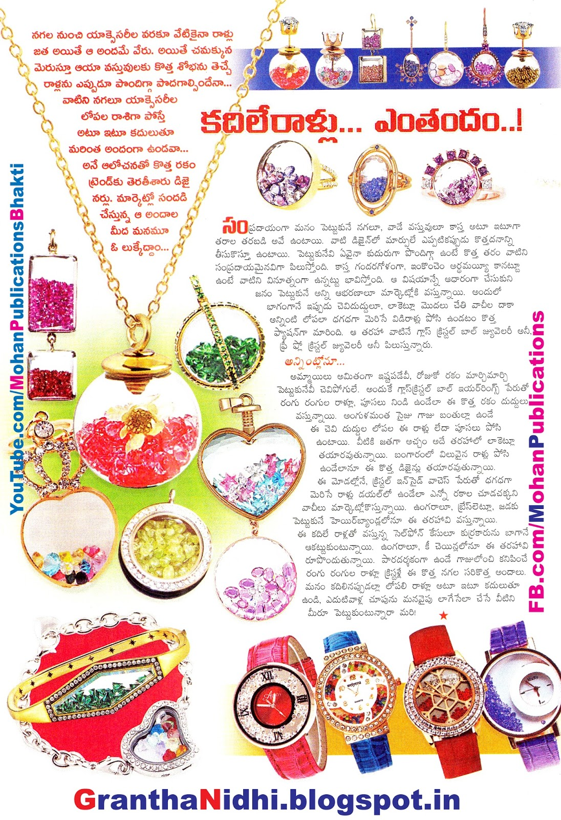 కదిలే రాళ్ళు ఎంతందం Ear Free Stone Hangings Ear Rings Rings Hangings Stone Hangings Eendu Sunday Magazine Eenadu Sunday Paper Eenadu Sunday Magazine Cover Story Sunday Magazine Eenadu Eevaram Cover Story Bhakthi Pustakalu Bhakti Pustakalu BhakthiPustakalu BhaktiPustakalu